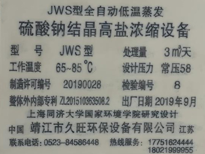 Technical parameters of JWS type automatic low-temperature evaporation sodium sulfate crystallization high-salt concentration equipment